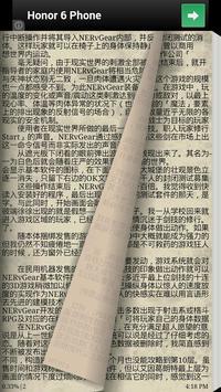 盗墓小说系列-爱上你的白骨(完本) apk screenshot