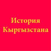 История Кыргызстана icon