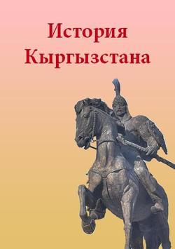 История Кыргызстана poster