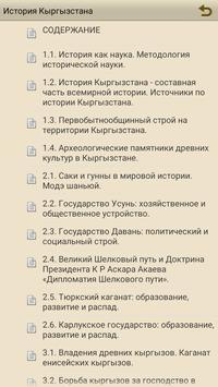 История Кыргызстана apk screenshot