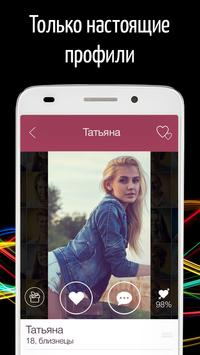 RusMeet– знакомства онлайн screenshot 1