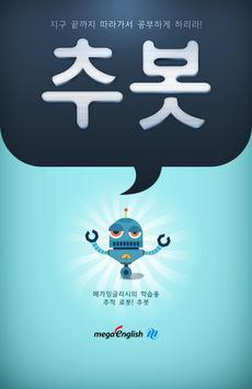 메가잉글리시 추봇 poster