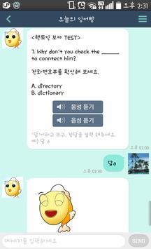 메가잉글리시 추봇 apk screenshot