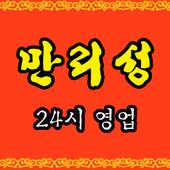 만리성 중화요리 icon