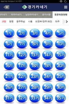 경기카네기 apk screenshot
