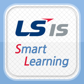 LS산전 모바일연수원(임직원용) 1.2 icon