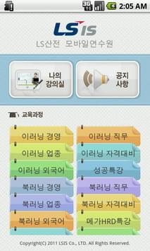 LS산전 모바일연수원(임직원용) 1.2 poster