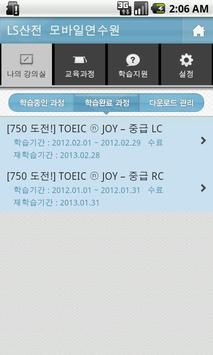 LS산전 모바일연수원(임직원용) 1.2 apk screenshot