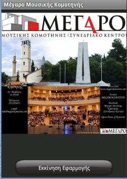 Opera House of Komotini apk screenshot