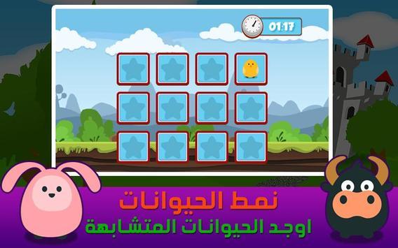 لعبة الذاكرة | لعبة جديدة apk screenshot
