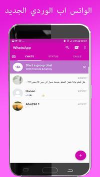 الواتساب الوردي + الجديد 2018 apk screenshot