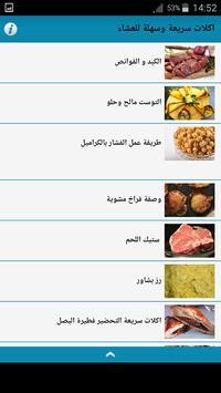 اكلات سريعة وسهلة للعشاء screenshot 1