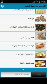 اكلات سريعة وسهلة للعشاء screenshot 2
