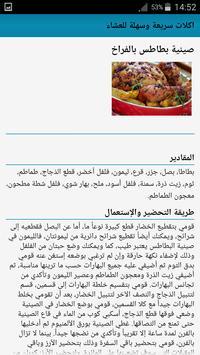 اكلات سريعة وسهلة للعشاء screenshot 3