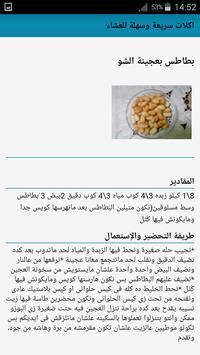 اكلات سريعة وسهلة للعشاء screenshot 4