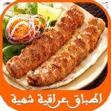 اكلات عراقية شهية سهله وسريعه