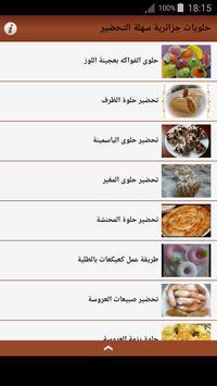 حلويات جزائرية سهلة التحضير apk screenshot