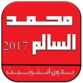 محمد السالم 2017 بدون انترنيت icon