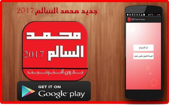 محمد السالم 2017 بدون انترنيت screenshot 3