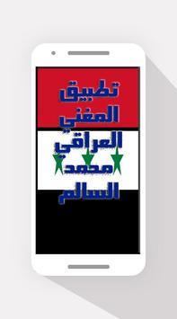 محمد السالم 2017 بدون انترنيت poster