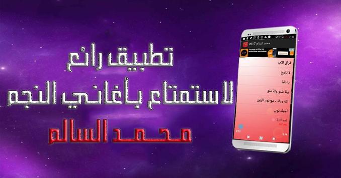محمد السالم 2017 بدون انترنيت screenshot 1
