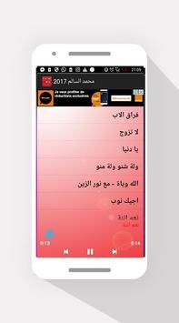 محمد السالم 2017 بدون انترنيت screenshot 2