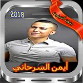 أغاني أيمن السرحاني بدون أنترنيت - Ayman Serhani icon