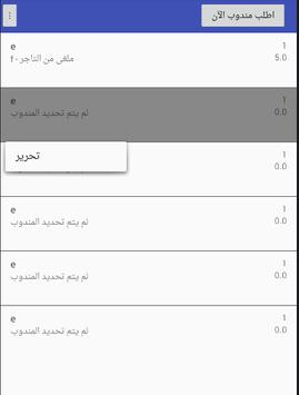 مندوبي - التاجر screenshot 7