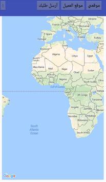 مندوبي - التاجر apk screenshot
