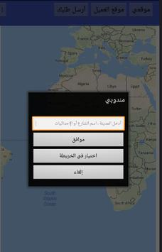 مندوبي - التاجر screenshot 2