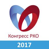 Российский национальный конгресс кардиологов 2017 icon