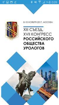 Конгресс РОУ 2017 poster