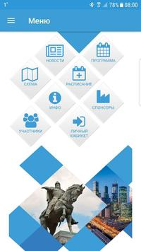 Конгресс РОУ 2017 screenshot 1