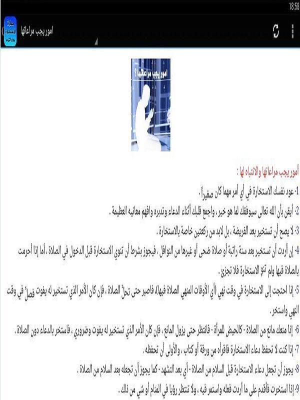 صلاة الاستخارة بدون انترنت For Android Apk Download