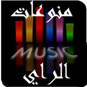 منوعات أغاني الراي الجزائري icon