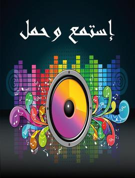 منوعات أغاني الراي الجزائري poster