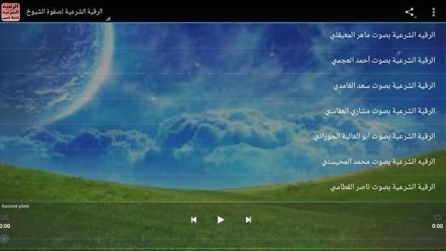 الرقية الشرعية كاملة صوتية screenshot 1