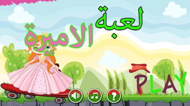 ألعاب مغامرات الأميرة للبنات poster