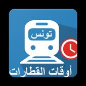 أوقات قطارات تونس icon