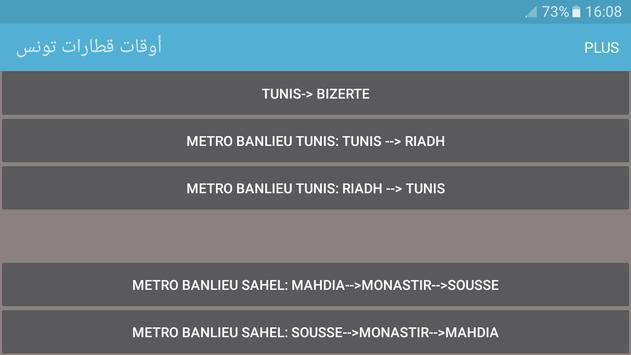 أوقات قطارات تونس screenshot 7
