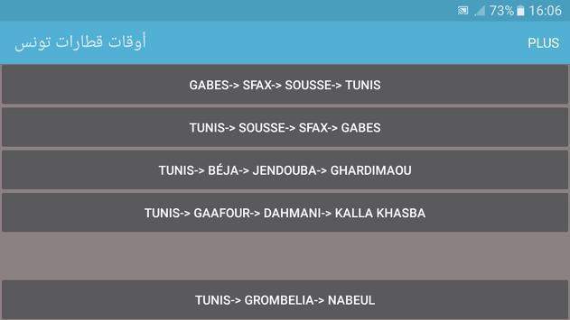 أوقات قطارات تونس screenshot 5