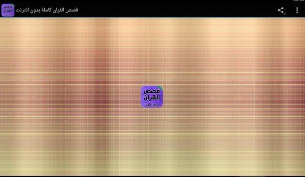 قصص القران الكريم الصوتي poster