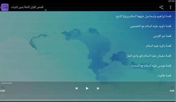 قصص القران الكريم الصوتي screenshot 1