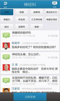 男性私人医生 screenshot 1