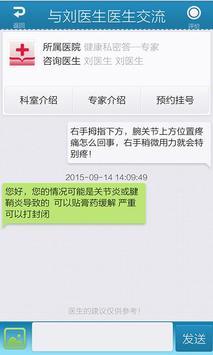 男性私人医生 screenshot 2