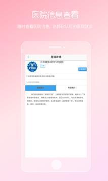 女性私人医生 screenshot 4