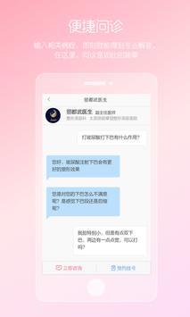 女性私人医生 screenshot 1