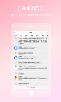女性私人医生 screenshot 2