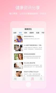 女性私人医生 screenshot 3