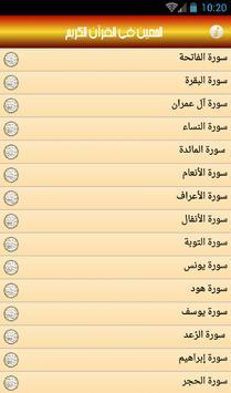 ... المعين في شرح سور القرآن الكريم apk screenshot ...